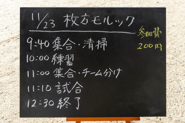 モルック-2011231