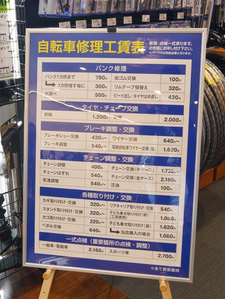 ダイワサイクル東香里店-2021年2月-9