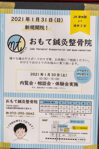 治療院-2102025