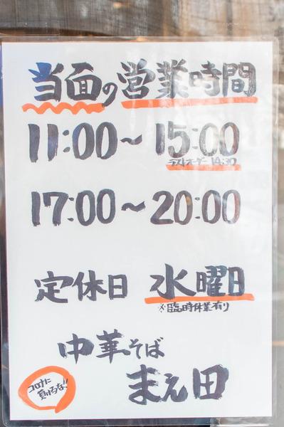 まえ田-2102018