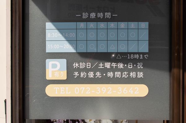 治療院-2102026
