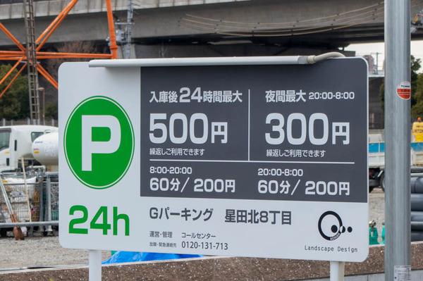 グリーン京阪-2102285