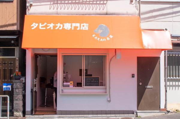 たぴおか-2103311-4