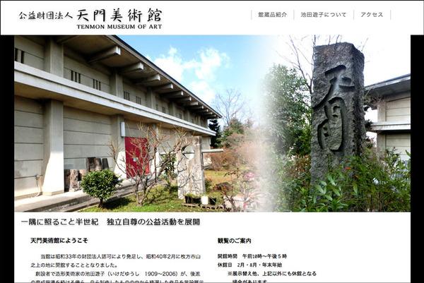 天門美術館サイト