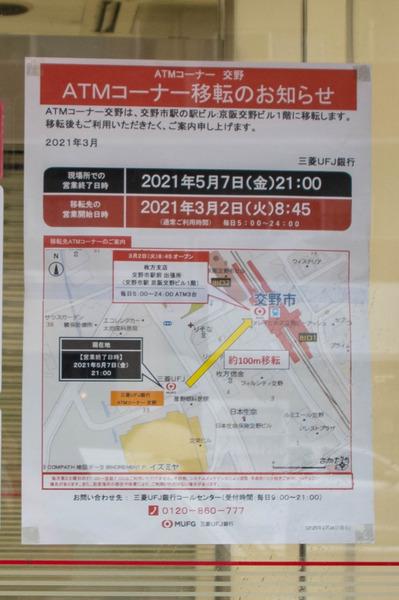 京阪-2103026