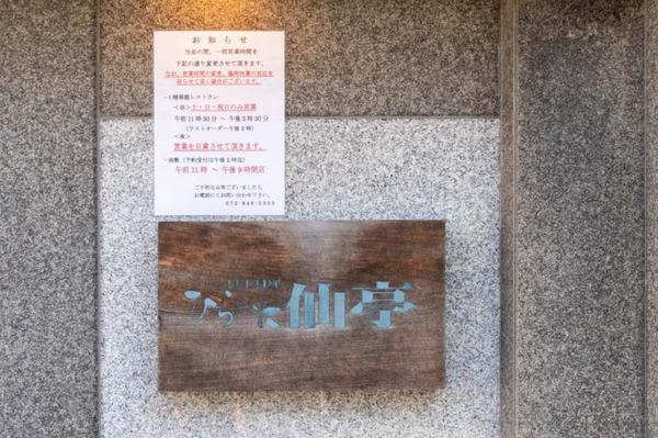 ひらかた仙亭-2103231