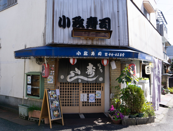 小政寿司-9