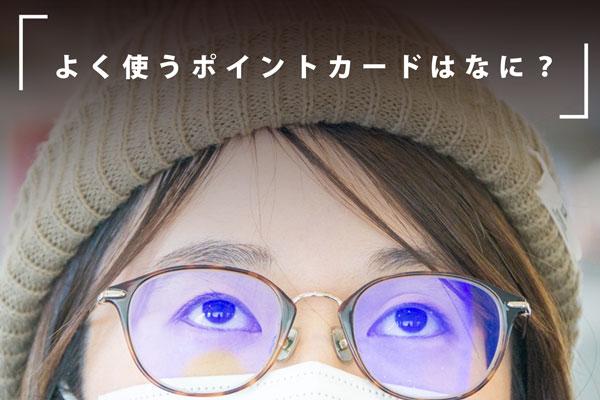 ひらつーしらべ2021