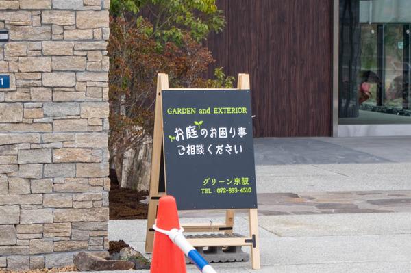 グリーン京阪-2102287