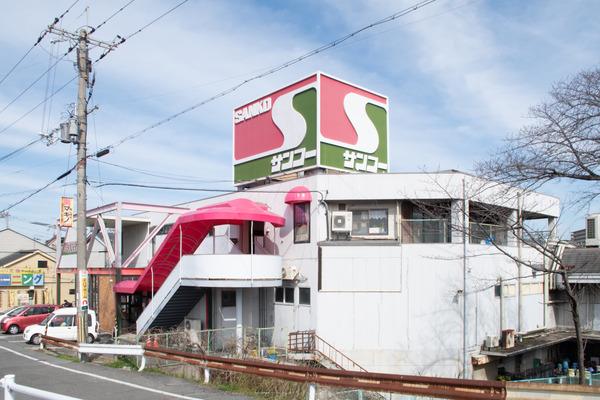 さんこ-2003091
