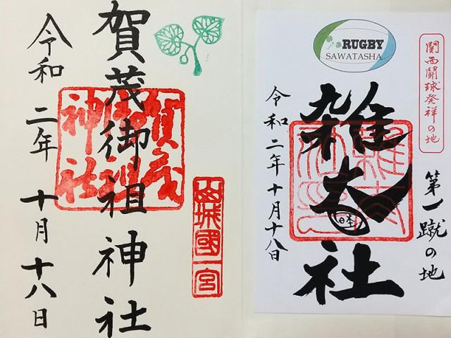 「賀茂御祖神社」 末社 雑太社のラグビーの御朱印