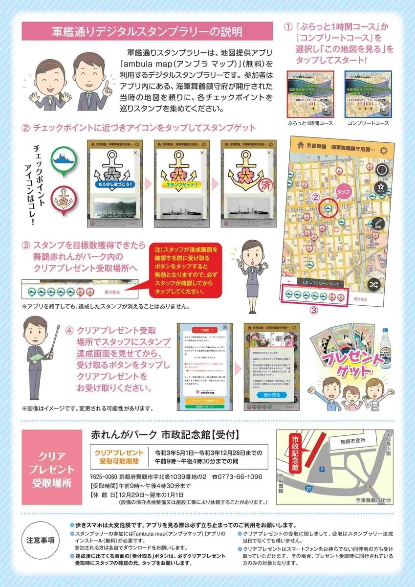 f:id:kyotoside_writer:20210728170610j:plain